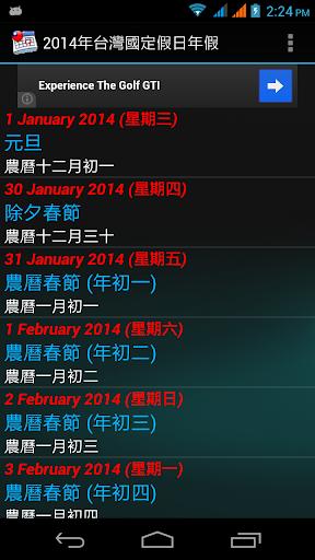 台灣國定假日年假 2015年