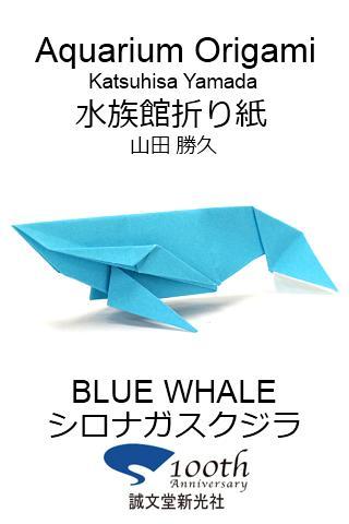 水族館折り紙2 【シロナガスクジラ】