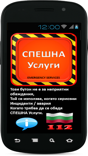 Emergency Services Bulgaria