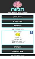 Screenshot of טריוויה המוח בעברית