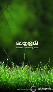 Mathrubhumi - screenshot thumbnail