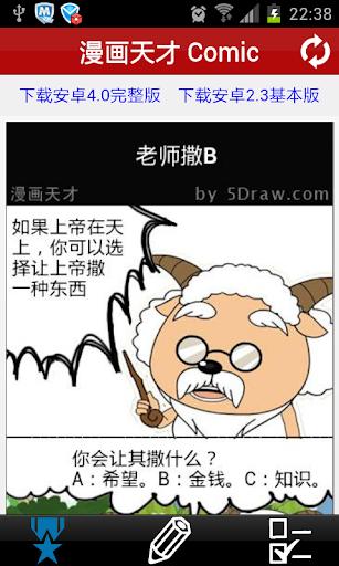 漫画天才 60秒创作微信QQ表情 四格漫画 DIY 涂鸦