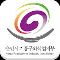 용인시 기흥구 외식업지부