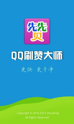 QQ刷赞大师 QQ头像赞