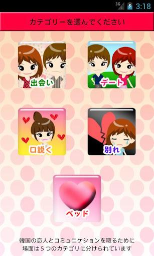 玩娛樂App|恋する新大久保免費|APP試玩