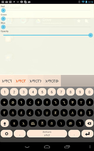 Amharic Keyboard Plugin