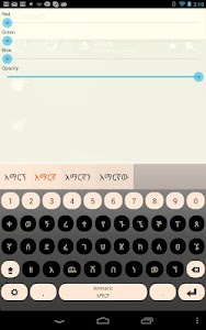 Amharic Keyboard Plugin screenshot 0