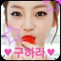 ♥구하라♥ 배경화면 화보 icon