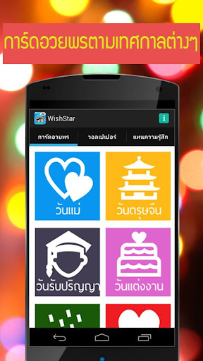 WishStar ส่งการ์ดฟรี