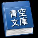 探偵小説アルセーヌ・ルパン(モーリス・ルブラン)-青空文庫- icon