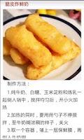 Screenshot of 宝宝食谱