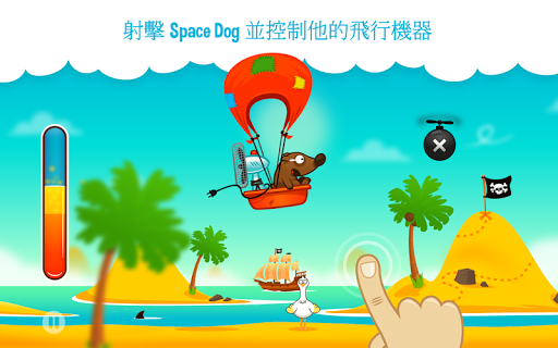 Space Dog 奇幻之旅 Journey