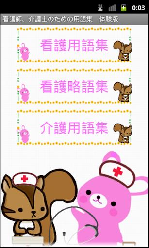 玩免費教育APP|下載看護師、介護士のための用語集ー体験版ー りすさんシリーズ app不用錢|硬是要APP