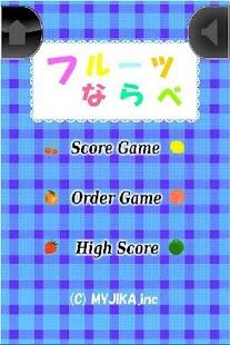 フルーツならべ- screenshot thumbnail