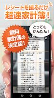 Screenshot of 【無料家計簿の決定版】ReceRecoレシート撮影で支出管理
