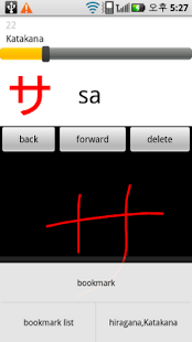 Japanese language basic memory - screenshot thumbnail