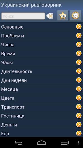 Украинский разговорник беспл.
