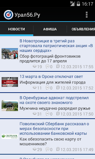 Сайт Урал56.Ру