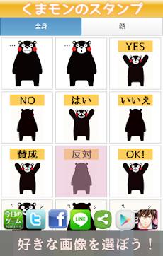 くまモンのスタンプ ~絵文字スタンプ ~のおすすめ画像3