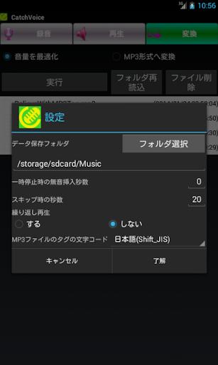 無料生产应用AppのCatchVoice(トライアル)- 多機能ボイスレコーダー|記事Game