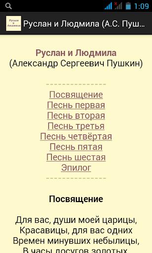 Руслан и Людмила А.С. Пушкин