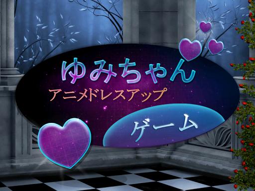 ゆみちゃん - アニメドレスアップ