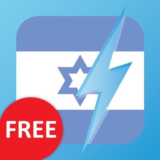 Learn Hebrew Free WordPower