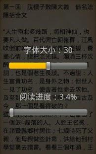 玩書籍App|儒林外史(簡繁體)免費|APP試玩