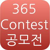공모전365