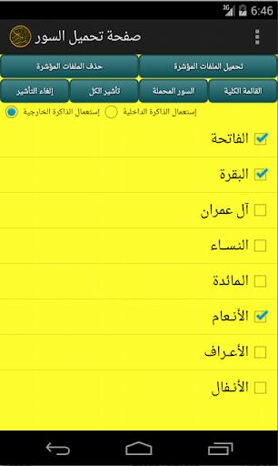玩免費教育APP 下載القرآن الكريم - عبد الله غيلان app不用錢 硬是要APP