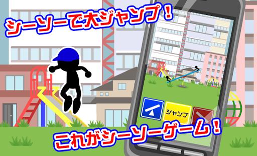 【免費休閒App】シーソーとび-APP點子