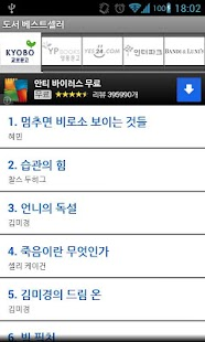 도서 베스트셀러 (Bestseller) - screenshot thumbnail