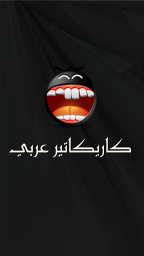 كاريكاتير عربي-Carecatar