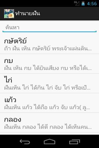 ทำนายฝัน - screenshot