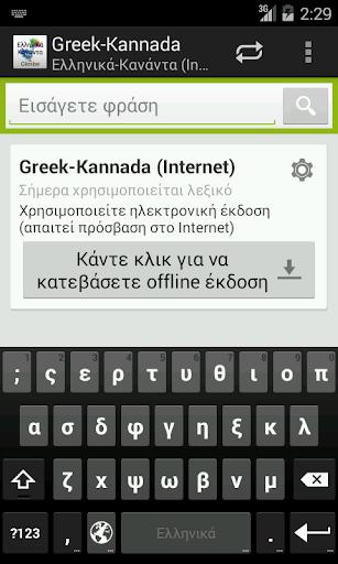Greek-Kannada Dictionary