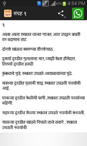 Marathi Ukhane Book