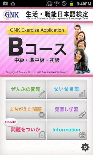 GNK生活・职能日语检定考试的公式认定问题集B科目