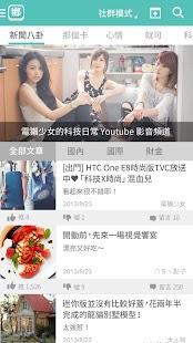 鄉民晚報 - 精華新聞社群:搭載鄉民覺醒系統 - screenshot thumbnail