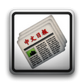 Chinese News Online+ icon