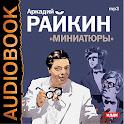 Аудиокнига Райкин А. Миниатюры icon