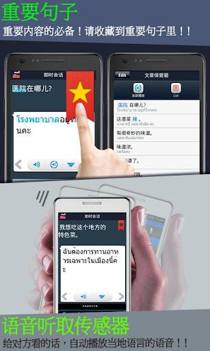 【免費教育App】即时泰语会话-APP點子