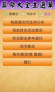 指纹算命app - APP試玩 - 傳說中的挨踢部門