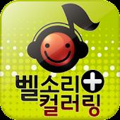Download 스마트폰 벨소리 (벨소리, 컬러링) APK