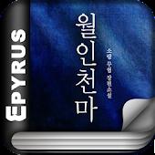 [무협]월인천마(전4권,완)-에피루스 베스트소설