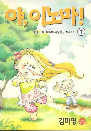 야 이노마 1권 - 90년대 히트 만화 김미영 작가