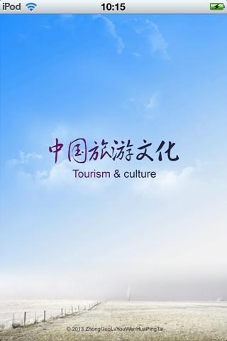 中国旅游文化平台