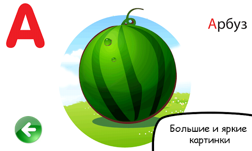 玩免費教育APP|下載為孩子們的俄文字母 app不用錢|硬是要APP