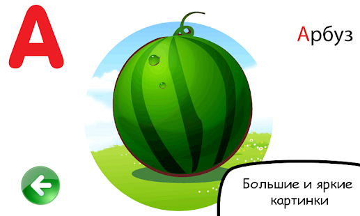 Russian alphabet for kids- screenshot thumbnail