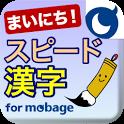 まいにち!スピード漢字 for Mobage(モバゲー) icon