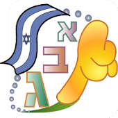 Hebrew ABC - AlefBet. Free